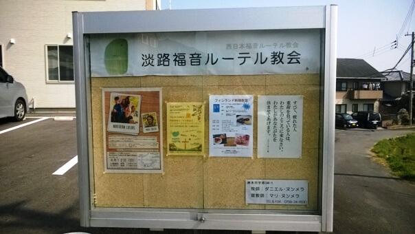Japanissa tehdään lähetystyötä